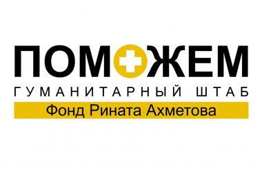 Заявление Гуманитарного штаба Рината Ахметова