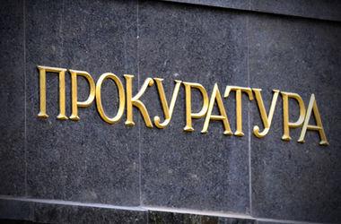 В Украине станет меньше прокуроров