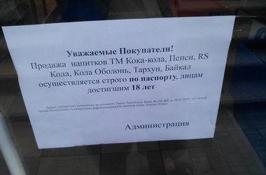 """В Крыму начали продавать """"Кока-Колу"""" по паспорту"""