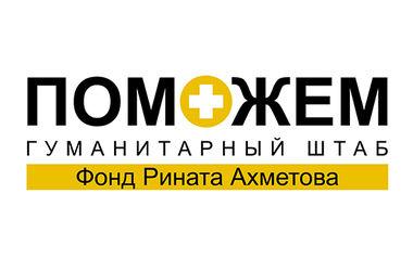 Троим раненым детям из Ясиноватского района помогает Штаб Ахметова
