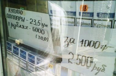 В Донецке гривны на рубли можно обменять в сигаретных ларьках