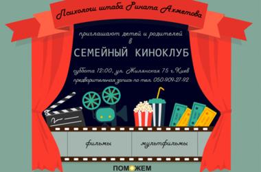 Психологи Гумштаба Ахметова приглашают детей и родителей-переселенцев в семейный киноклуб