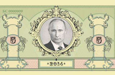 Санкт-Петербургские казаки выпустили валюту с Путиным