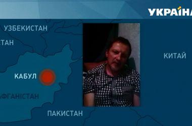 В Афганистане неизвестные похитили украинца