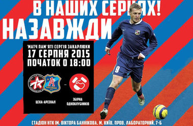 Фоменко, Ребров и Селезнев примут участие в матче памяти Закарлюки
