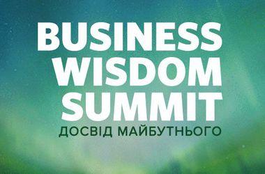 Business Wisdom Summit 2015 года: как приобрести опыт будущего