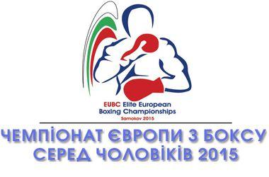 Украинцы провалили чемпионат Европы по боксу