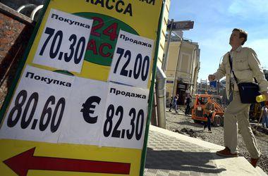 Жители Москвы выстроились в очереди за долларами