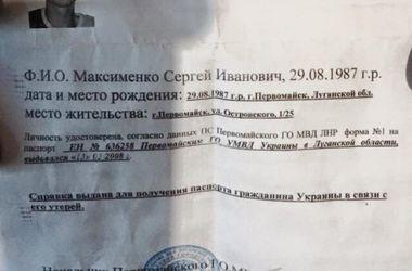 """В """"ЛНР"""" выдают справки для получения украинского паспорта"""