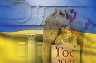 Госдолг Украины до конца года может вырасти до 91% ВВП