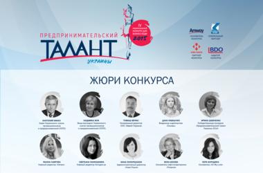 Стал известен состав жюри конкурса для украинских бизнес-леди