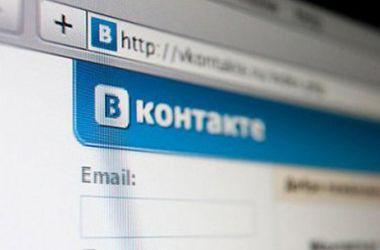 """В России оштрафовали соцсеть """"ВКонтакте"""""""