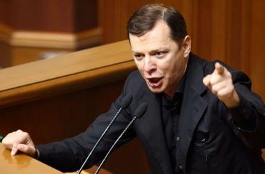 """Ляшко, защищая Мосийчука, обвинил Порошенко """"во всех грехах"""""""