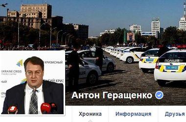 Модераторы Facebook удалили страницу Антона Геращенко