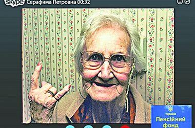 """Как старикам узнать о пенсии по """"Скайпу"""": список контактов"""