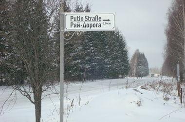 Разбитую дорогу возле кладбища в РФ назвали в честь Путина