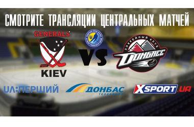 """Где смотреть битву лидеров хоккейного чемпионата: """"Дженералз"""" - """"Донбасс"""""""
