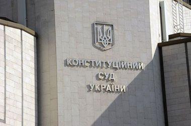 Конституционный суд объявил бессрочный перерыв по делу закона о люстрации