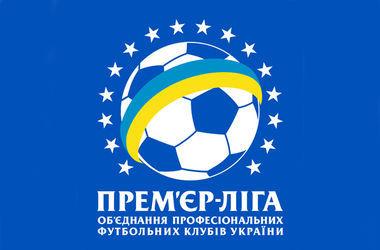 Второй круг чемпионата Украины начнется 7 ноября