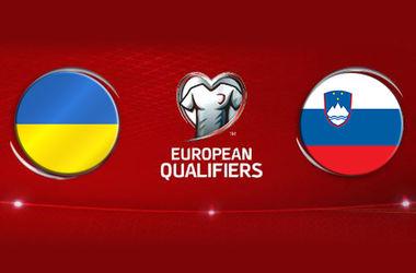Сегодня стартовала продажа билетов на матч плей-офф Евро-2016 Украина - Словения