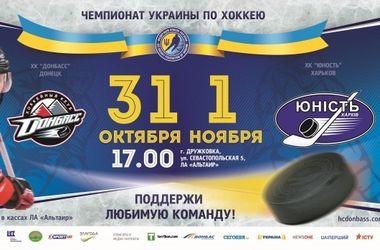 """Где смотреть матчи """"Донбасс"""" - """"Юность"""" в шестом туре ЧУ"""