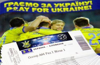 Лишь 12 тысяч билетов на матч Украина - Словения были в свободной продаже