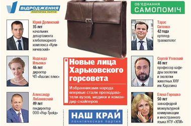 Новые лица Харьковского горсовета: командир снайперов, медики и профессора