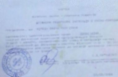 В Киеве поймали мошенницу, которая пыталась взять кредит по чужим документам