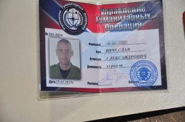 СБУ задержала боевика-террориста со взрывчаткой