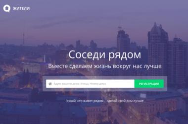 """В Киеве появилась """"соцсеть"""" для соседей"""