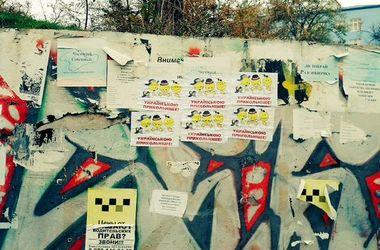 В блокадном Крыму развесили украинские плакаты