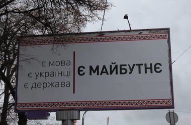 В Киеве появились билборды об украинском языке