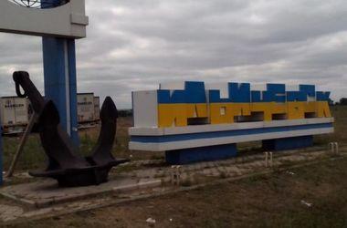 Жители Ильичевска придумали городу новое название