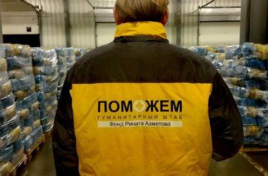 Автоколонна с Гуманитарной помощью Ахметова прибыла в Донецк