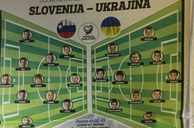 Словенцы считают, что в старте у Украины выйдут Кучер и Степаненко