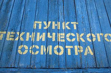 Каким машинам не нужно будет проходить техосмотр в Украине (список)