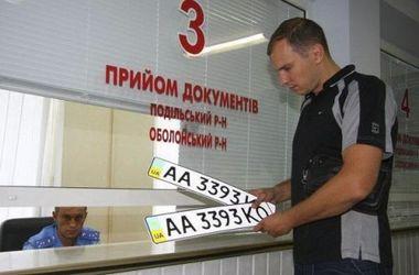 Как зарегистрировать авто в Украине по новым правилам