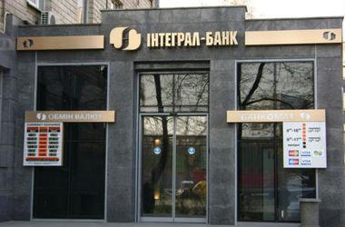 """НБУ ликвидирует """"Интеграл-банк"""""""