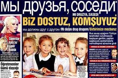 Турецкая газета вышла с русским заголовком и призывом к дружбе