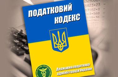 Минфин обнародовал проект Налогового кодекса Украины