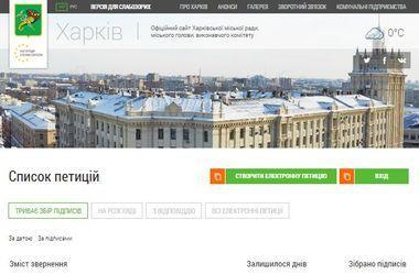 Мода на петиции: чего хотят жители Харькова