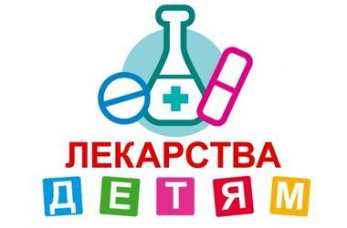 400 тяжелобольных детей из Донбасса получили лекарства