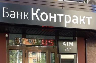 """НБУ решил ликвидировать банк """"Контракт"""""""