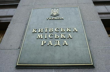 Киевсовет утвердил бюджет столицы
