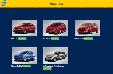Названы претенденты на звание лучшего автомобиля года в Украине в малом классе