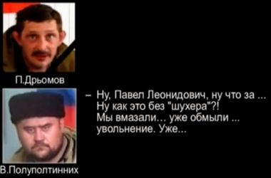 СБУ перехватила разговор двух главарей боевиков (18+)