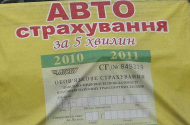Автогражданка в Украине подешевеет на 30% - СМИ