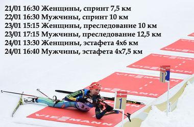 Эстафетные баталии Кубка мира по биатлону с фанатами посмотрит Андрей Дериземля