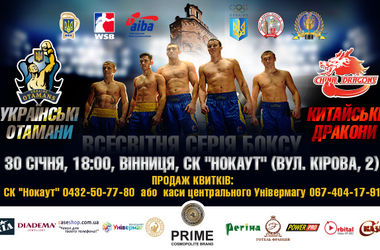 """""""Украинские атаманы"""" назвали состав на первый матч шестого сезона Всемирной серии бокса"""