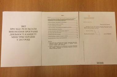 Кабмин опубликовал поданный в Раду отчет о своей работе за 2015 год